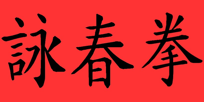 Upper banner Chinese characters